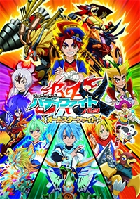 Anime: Future Card Buddyfight X: All-Star Fight