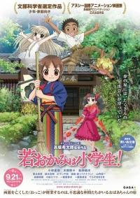 Anime: Okko's Inn (Film)