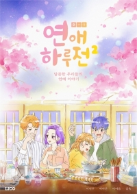 Anime: A Day Before Us 2
