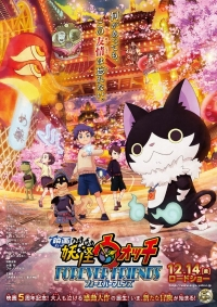 Anime: Eiga Youkai Watch: Forever Friends