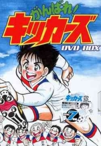 Anime: Kickers (Harry-Episoden)