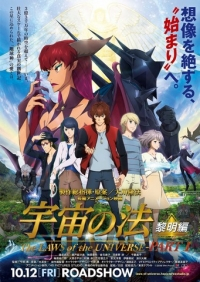 Anime: The Laws of the Universe: Part 1