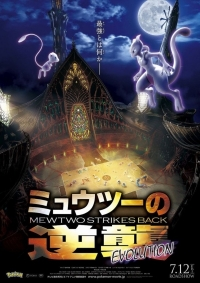 Anime: Gekijouban Pocket Monsters: Mewtwo no Gyakushuu Evolution