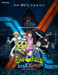 Anime: Sinbi Apartment: Ghost Ball Bimil X-ui Tansaeng