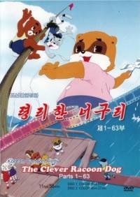 Anime: The Little Bear