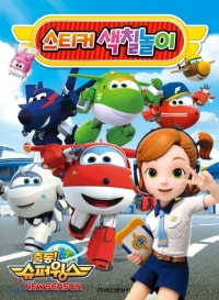 Anime: Super Wings (Staffel 2)