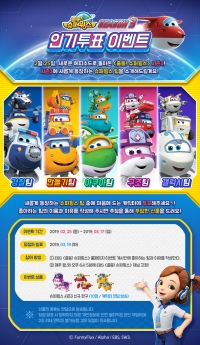 Anime: Super Wings Mission Teams