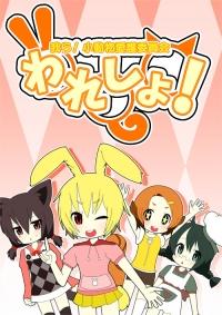Anime: Waresho! Warera! Shoudoubutsu Aigo Iinkai