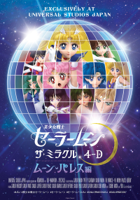 Anime: Bishoujo Senshi Sailor Moon: The Miracle 4D - Moon Palace-hen