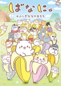 Anime: Bananya and the Curious Bunch