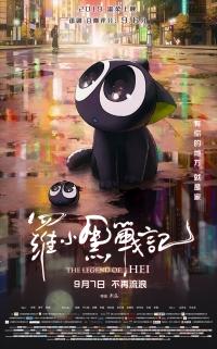 Anime: Luo Xiao Hei Zhan Ji (2019)