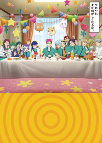 Anime: The Disastrous Life of Saiki K.: Reawakened