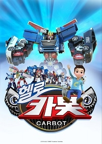 Anime: Hello Carbot