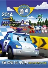 Anime: Robocar Poli Season 3