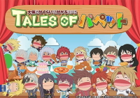 Anime: Tales of Puppet