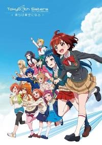 Anime: Tokyo 7th Sisters: Bokura wa Aozora ni Naru