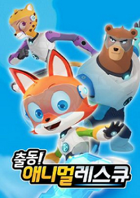 Anime: Chuldong! Animal Rescue