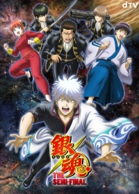 Anime: Gintama: The Semi-Final