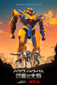 Anime: Pacific Rim: The Black