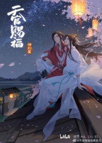 Anime: Heaven Official's Blessing: Special Episode