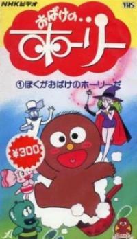 Anime: Obake no... Holly