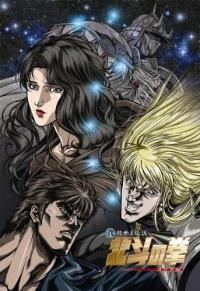 Anime: Fist of the North Star: Legend of Yuria