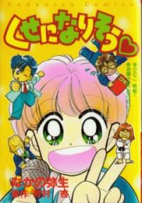 Anime: Chou Kuse ni Narisou