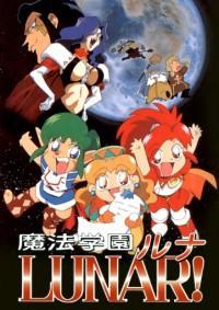 Anime: Mahou Gakuen Lunar! Aoi Ryuu no Himitsu