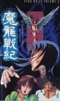 Anime: Maryuu Senki