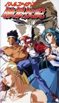 Anime: Fatal Fury: Legend of the Hungry Wolf