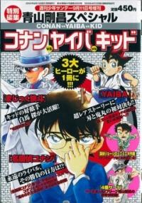 Anime: Meitantei Conan: Conan vs Kid vs Yaiba