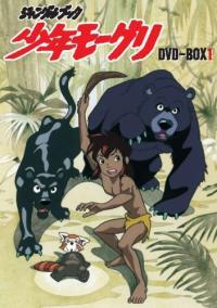 Anime: Das Dschungelbuch: Die Serie