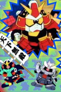 Mobile Suit SD Gundam Mk III