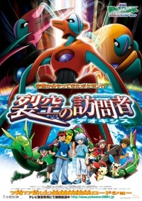 Anime: Pokémon 7: Destiny Deoxys - Der Film