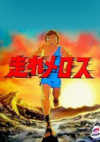 Anime: Run for Life
