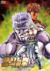 Anime: Fist of the North Star: Legend of Toki
