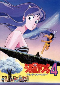 Anime: Urusei Yatsura Movie 4: Lum The Forever