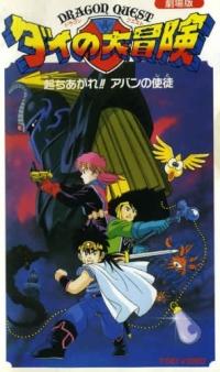 Anime: Dragon Quest: Dai no Daibouken Tachiagare! Aban no Shito