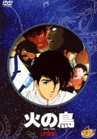 Anime: Hi no Tori: Uchuu Hen