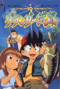 Anime: Grander Musashi