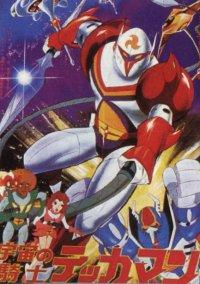Anime: Tekkaman: The Space Knight