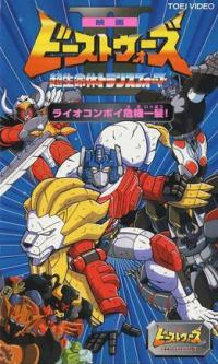 Anime: Beast Wars: Super Lifeform Transformers Special