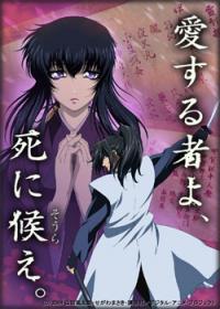 Anime: Basilisk: Die Chroniken der Kouga-Ninja