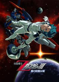 Anime: Mobile Suit Zeta Gundam: A New Translation III - Love is the Pulse of the Stars