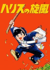 Anime: Harisu no Kaze