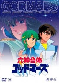 Anime: Godmars