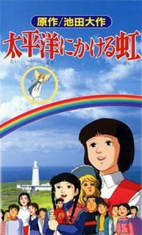 Anime: Taiheiyou ni Kakeru Niji