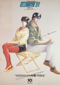 Anime: City Hunter '91