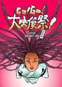 Anime: Ukifune