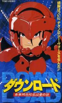 Anime: Download: Namu Amida Butsu wa Ai no Uta